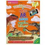 [ตะลุยโลกไดโนเสาร์] หนังสือ A Magic AR Book