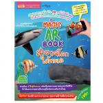 [สำรวจโลกใต้ทะเล] หนังสือ A Magic AR Book