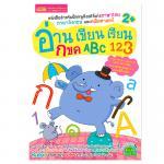 หนังสืออ่าน เขียน เรียน กขค ABC 123