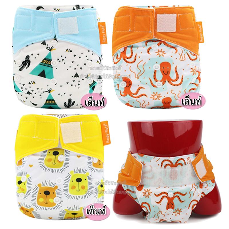 กางเกงผ้าอ้อมไมโครไฟเบอร์ (สำหรับเด็กที่มีน้ำหนัก 3-15 กก.)
