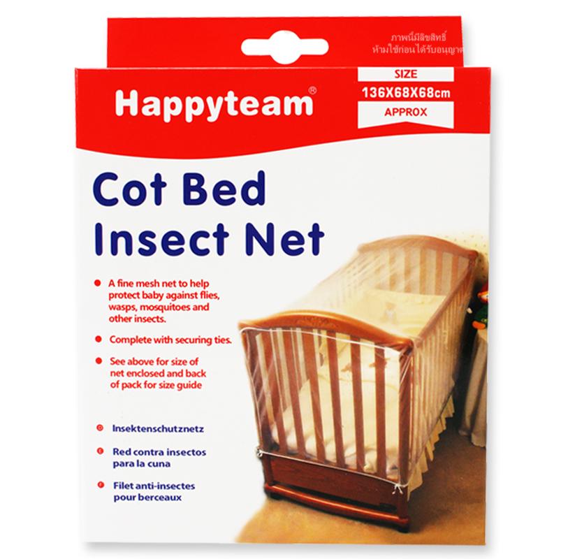 มุ้งครอบเตียงเด็ก Happyteam (68x68x136 cm)