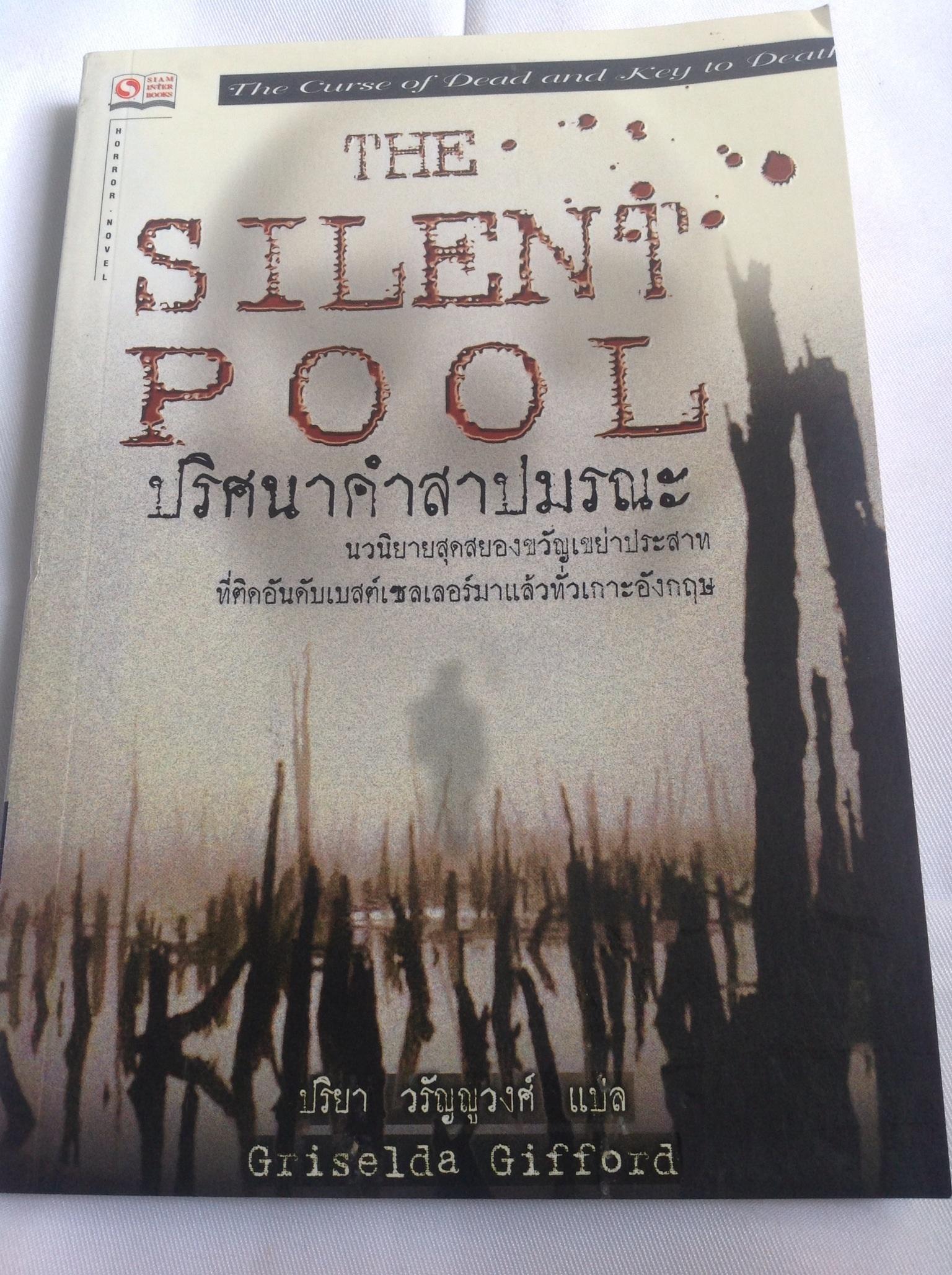 The Silent Pool ปริศนาคำสาปมรณะ (หนังสือมือหนึ่ง)