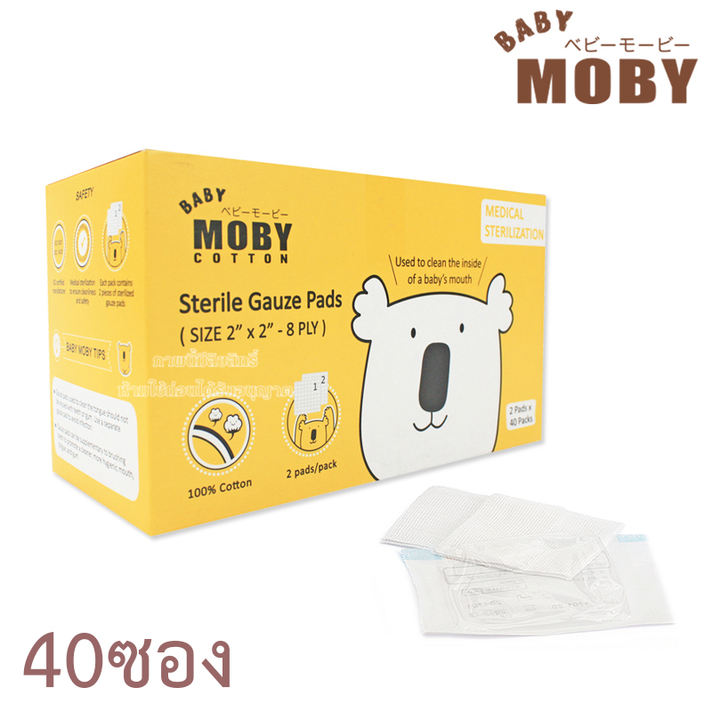 [40ซอง] Baby Moby ผ้าก๊อซสเตอไรส์ แบบกล่อง Sterile Gauze Pads