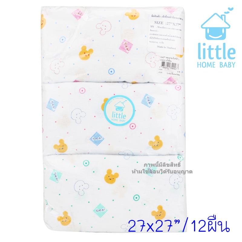 [แพค12ผืน][27x27นิ้ว] ผ้าอ้อมสำลีพิมพ์ลาย Little Home Baby