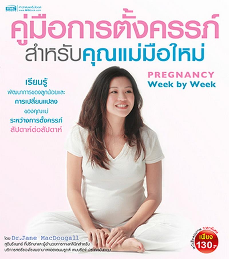 คู่มือการตั้งครรภ์สำหรับคุณแม่มือใหม่ Pregnancy Week by Week