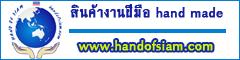 http://www.handofsiam.com/