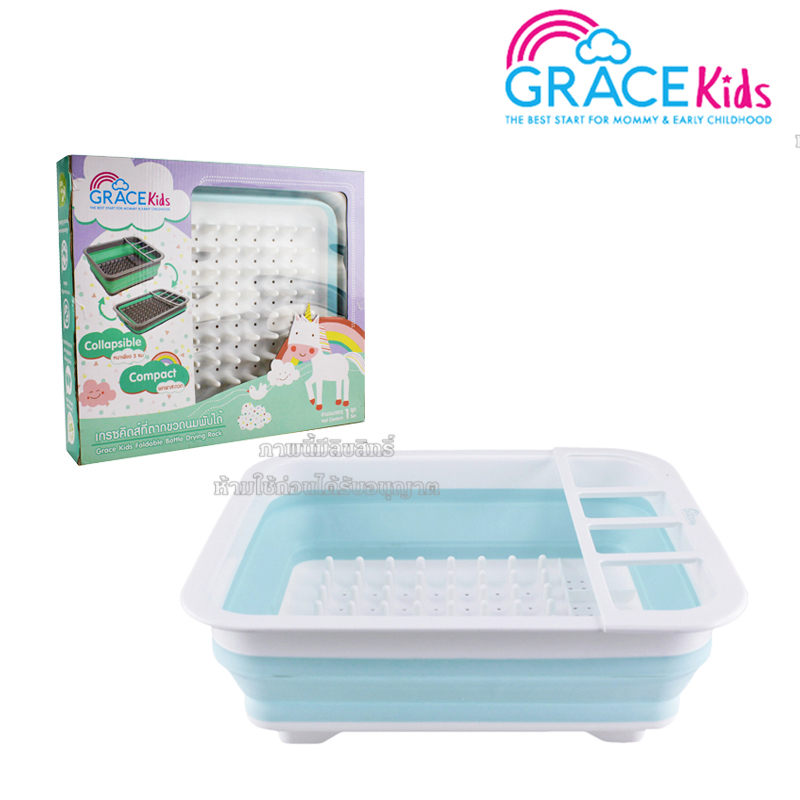 Grace Kids ที่คว่ำขวดนมและอุปกรณ์ พับได้ Foldable Bottle Drying Rack