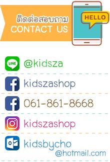 KIDSZA SHOP อาณาจักรสินค้าเด็กครบวงจร www.kidsza.com Line @kidsza www.facebook.com/kidszashop โทร 061-8618668 ตัดยอดส่งสินค้าก่อนเวลา 10.00 น. ก็จะจัดส่งวันเดียวกัน โอนหลัง 10.00 น. ส่งวันถัดไป ขนส่งที่ใช้ มี ปณ , เคอรี่ , Tp Logistic , ขนส่งเอกชนอื่นๆ หยุดส่งสินค้าในวันหยุด เสาร์-อาทิตย์ และวันหยุดนขตฤกษ์