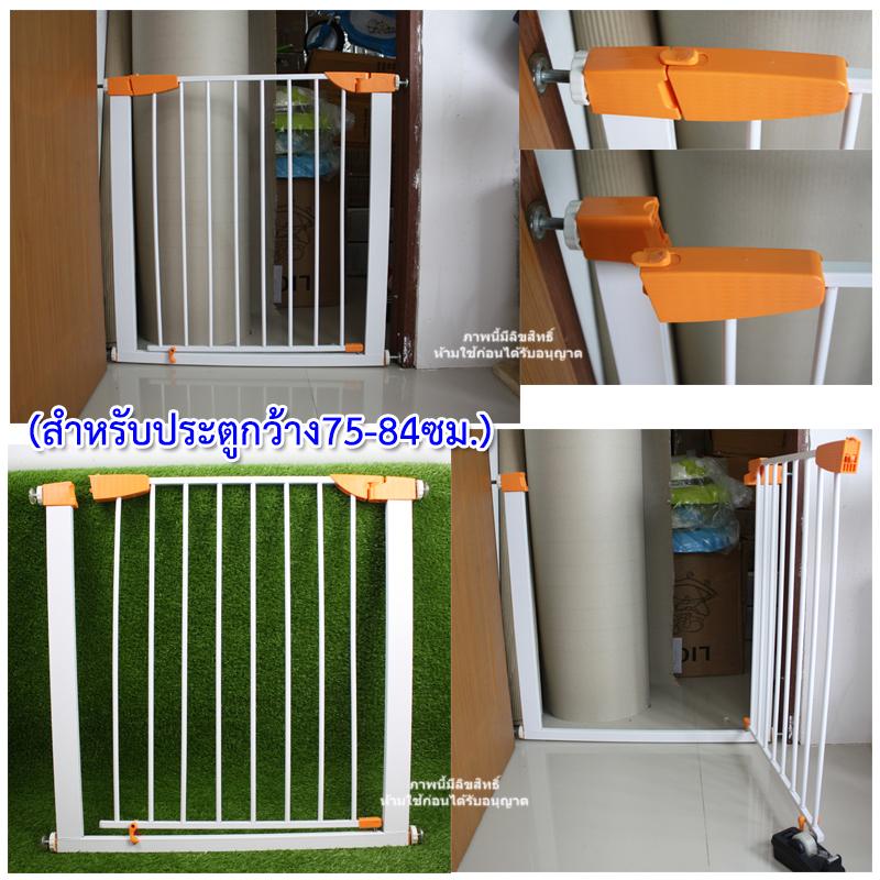 ที่กั้นประตู-ทางบันไดแบบเหล็ก (ประตู 75-84 ซม.)