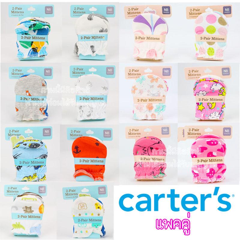 [แพค2คู่] ถุงมือเด็กแรกเกิด Carter's
