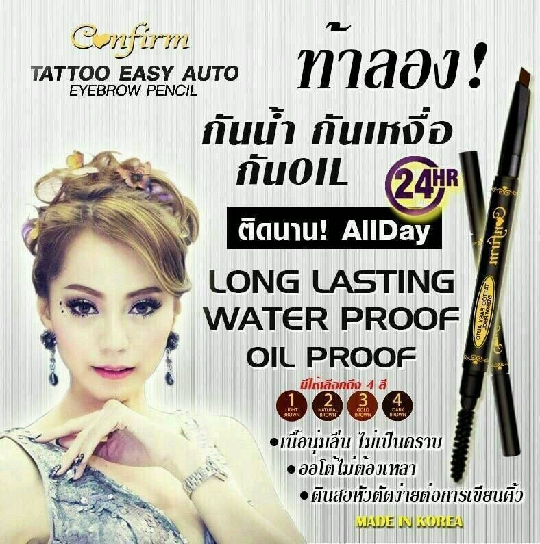 Confirm Tattoo Easy Auto Eyebrow Pencil #04 Dark Brown สีน้ำตาลเข้ม