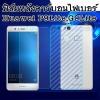 ฟิล์มหลังคาร์บอนไฟเบอร์ Huawei Ascend P9Lite,G9Lite แถมฟรีฟิล์มกระจก [Pre-Order]
