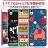 HTC Desire eye - Cartoon 3D Hard case [Pre-Order]
