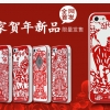 iPhone 5S- เคสแข็งเสริมดวง ปีม้า [Pre-Order]