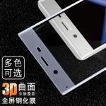 ฟิล์มกระจก Sony Xperia XZ, XZs - ฟิล์มนิรภัย ยี่ห้อ iMak แบบโค้ง3D [Pre-Order]