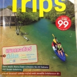 Trips Magazine