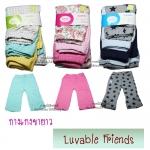 [เซต3ชิ้น] กางเกงขายาว Luvable Friends