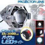 ไฟตัดหมอก สปอร์ตไลท์ LED โปรเจคเตอร์ มอเตอร์ไซค์ Big bike มีไฟสูง-ต่ำ และโหมดกระพริบ 1 โคม (สีเงิน) พร้อมสวิทซ์