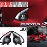 ไฟตัดหมอก สปอร์ทไลท์ Mazda 2 Sky active 2015 - 2017 โครเมียม