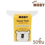 """[50ชิ้น] Baby Moby ผ้าก๊อซเช็ดฟัน ขนาด 2″x2"""" Gauze Pads"""