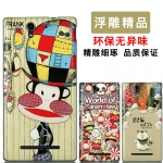 เคสSony Xperia C3- Cartoon 3Dhard Case #1[Pre-Order]