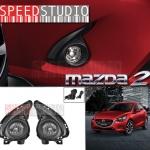 ไฟตัดหมอก สปอร์ทไลท์ Mazda 2 Sky active 2015 - 2017 มาสด้า