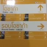 หนังสือท่องเที่ยวโอซาก้า และรอบโอซาก้า