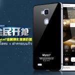เคสHuawei Ascend Mate7 - กรอบโลหะ +ฝาครอบแก้ว Case [Pre-Order]