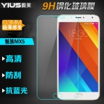 ฟิล์มนิรภัย Meizu MX5 - Yius Tempered Glass Film [Pre-Order]