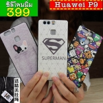 เคส Huawei P9 Plus - cartoon Silicone case [Pre-Order]
