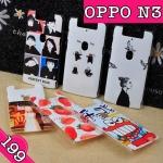เคส OPPO N3 - เคสแข็งพิมพ์ลายนูน ราคาถูก[Pre-Order]