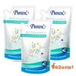 [2แถม1] น้ำยาล้างขวดนม Pureen Bottle & Nipple Liquid Cleanser 550 ml