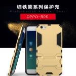 เคสมือถือ Oppo R9s รุ่นไฮบริด มีขาตั้งได้ (พรีออเดอร์)