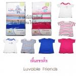 [เซต3ชิ้น] เสื้อแขนสั้น Luvable Friends