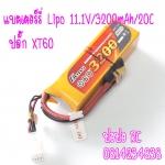 แบต Lipo Gens 11.1V /3200mAh /20C