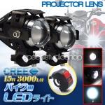 ไฟตัดหมอก สปอร์ตไลท์ LED โปรเจคเตอร์ มอเตอร์ไซค์ Big bike มีไฟสูง-ต่ำ และโหมดกระพริบ 2 โคม พร้อมสวิทซ์