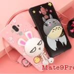 Case Huawei Mate9Pro - เคสซิลิโคนตัวการ์ตูน เก็บสายหูฟังได้ ตั้งได้ (พรีออเดอร์)