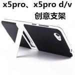 เคสVivoX5 Pro - เคสไฮบริด มีขาตั้งในตัว [Pre-order]