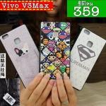 เคส Vivo V3Max - เคสซิลิโคน พิมพ์ลายการ์ตูน [Pre-Order]