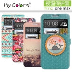 HTC One Max - My Colors Diary case [Pre-Order]