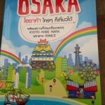 หนังสือท่องเที่ยว Osaka โอซาก้า ใครๆก็เที่ยวได้ (4สีทั้งเล่ม)