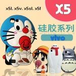 เคส Vivo X5 - เคสซิลิโคนการ์ตูน3D #2[Pre-Order]