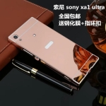 เคสมือถือ Sony Xperia XA1 Ultra เคสขอบโลหะฝาหลังกระจกเงา [PreOrder]
