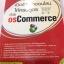 เปิดร้านค้าออนไลน์ให้ครบสูตร ด้วย OS Commerce thumbnail 1