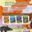 หนังสือ A Magic AR Book thumbnail 11