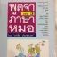 พูดจาภาษาหมอ เล่ม3 thumbnail 1