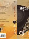 มธุรสโลกันตร์ ชุด สุภาพบุรุษจอมโจร อุมาริการ์ พิมพ์คำ Pimkham ในเครือ สถาพรบุ๊คส์ << สินค้าเปิดสั่งจอง (Pre-Order) ขอความร่วมมือ งดสั่งสินค้านี้ร่วมกับรายการอื่น >> หนังสือออก 13-24 ต.ค. 59