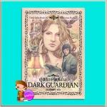 ผู้พิทักษ์รัตติกาล Dark Guardian (Dark #9) คริสติน ฟีแฮน (Christine Feehan) กมลลักษณ์ เพิร์ล พับลิชชิ่ง