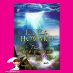 นางฟ้าปาฏิหาริย์ Death Angel ลินดา โฮเวิร์ด( Linda Howard) พิชญา แก้วกานต์