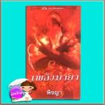 เพลิงมายา ชุดเรนทรี1 Inferno Raintree ลินดา โฮเวิร์ด (Linda Howard) พิชญา เกรซ